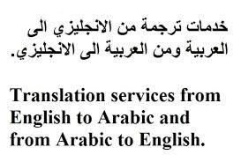 دارالترجمه رسمی عربی